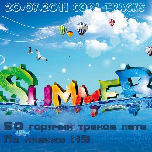 50 Горячих треков лета 2011 - 50 Hot tracks of the summer 2011