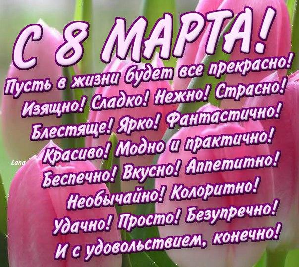 С праздником 8 марта!!!!!!!!!!!!!!!!!!!!! X_887fbb5a