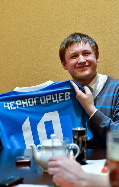 Андрей Черногорцев