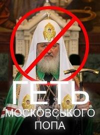 Кирилл заявил, что не допустит независимости УПЦ от Московского патриархата: Киев - это духовная колыбель Святой Руси - Цензор.НЕТ 2914