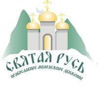 Православное молодежное движение «Святая Русь» (ВКонтакте)