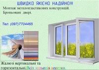 Металопластикові Двері, 1 июля , Винница, id133742826