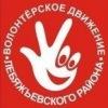 """Волонтерское движение Лебяжьевского района """"ВДЛ"""""""