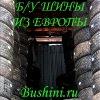 Шины - купить в Москве в интернет магазине: лучшие