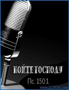 аккорды христианских песен