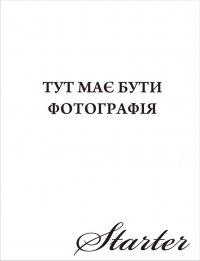 Игорь Вдовиченко, 24 августа 1985, Луцк, id25748571