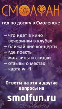 Афиша Смоленска