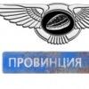 """""""ПРОВИНЦИЯ"""""""