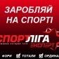 Лотереи Украины онлайн