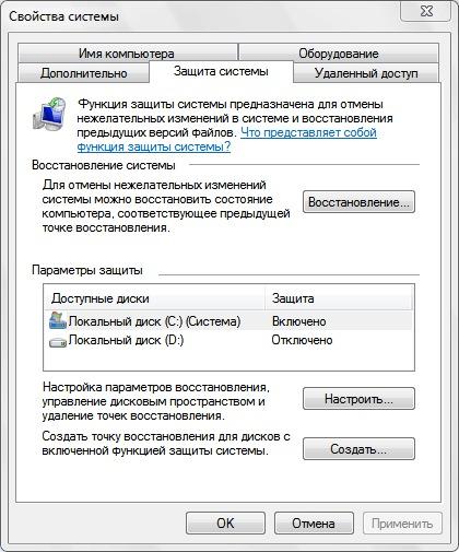 Если вы случайно удалили документы или...  Выбираем команду Восстановить параметры системы и предыдущие версии файлов...