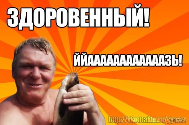 Вот она рыба моей мечты, йааазь. | ВКонтакте