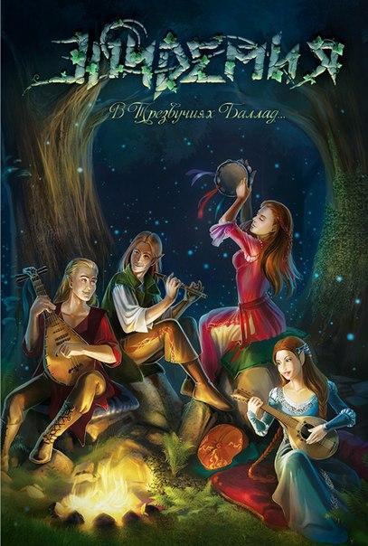 Подробности акустического DVD группы ЭПИДЕМИЯ - В трезвучиях баллад... (2012)