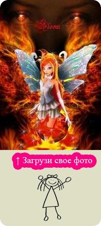 Блум Винкс, 10 сентября , Васильево, id163151445