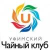 Уфимский народный ЧАЙНЫЙ Клуб - ТОЧКА СБОРКИ