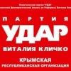 УДАР АР Крым