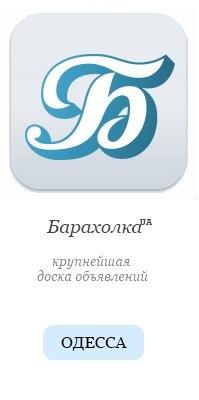 Одесса доска объявлений с фото разместить бесплатное объявление сландо