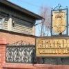 Катайск -это мой город