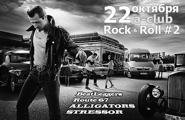 22.10 Фестиваль ЖИВОГО Rock-n-RoLL'а #2