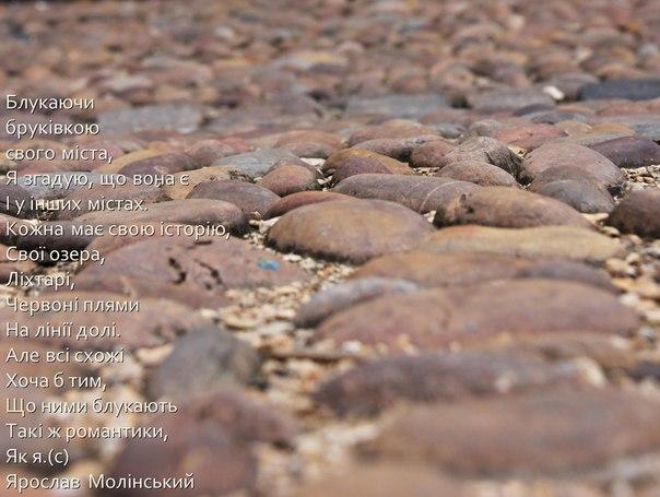 Вірш про бруківку