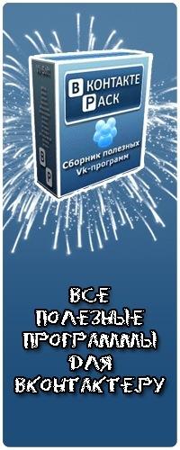 Vkontakte добро пожаловать - vk com вход бесплатно