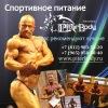 ZDOROV'YAK - Piterbody - спортивное питание