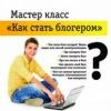 """Бесплатный мастер-класс """"Как стать блогером"""" от компании Билайн"""