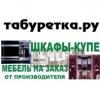 Табуретка.RU | шкафы купе и мебель на заказ