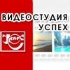 "Видеосъемка и монтаж - Видеостудия ""Успех"""