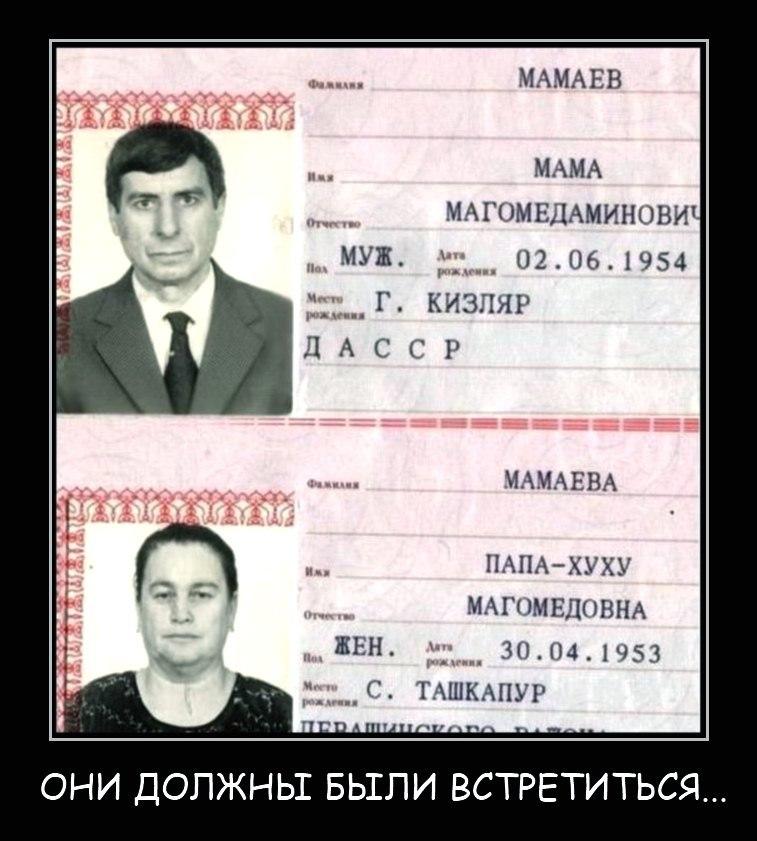 Присутствующих фото самые страшные члены Иванович торжественно повел