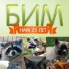 Благотворительный фонд защиты животных «БИМ»