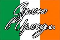 Cделано в ирландии