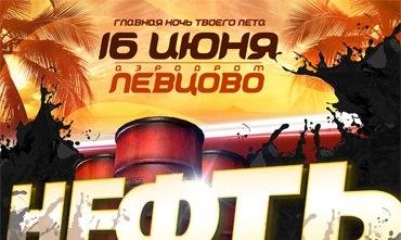 """OPEN AIR """"НЕФТЬ"""" - 2012 в Левцово уже 16 июня."""