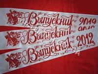 Лента Выпускник 2012 оптом, Ленты для свадьбы, рушныки, оптом.