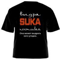 футболка.