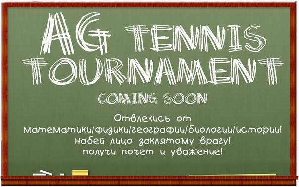 Общая схема проведения турнира.  I турнир по настольному теннису.  Групповой этап.  Жеребьевка.