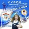 Кубок Самарской области по «Универсальному бою» упражнение спортивное метание ножа