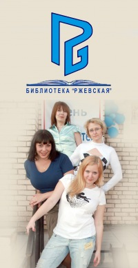 Библиотека Ржевская, 28 августа 1993, Санкт-Петербург, id106450872