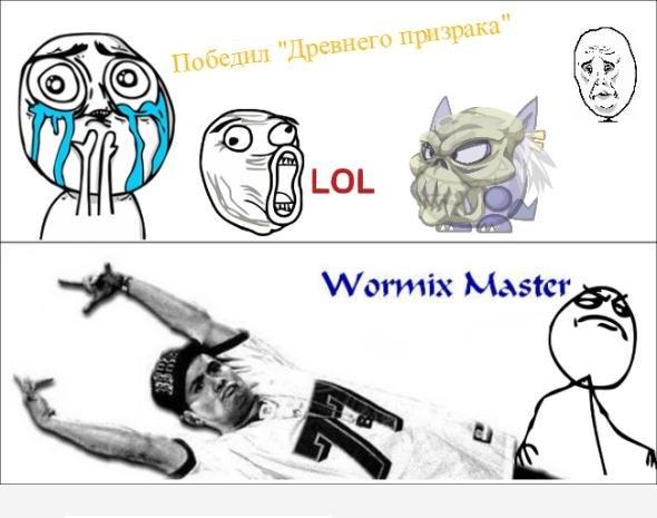 Ыыыыыыыы) O_O Wormix | ВКонтакте