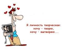 Я личность творческая: хочу творю, хочу вытворяю... | ВКонтакте