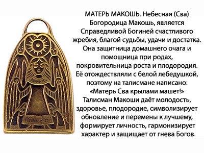 руны - Магические символы. Символика в магии. Символы талисманы. - Страница 8 X_e2ac56c9