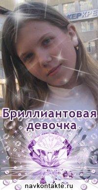 Катюшка Пленкина