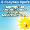 """""""Голубая Бухта"""" - база отдыха на Азовском море"""