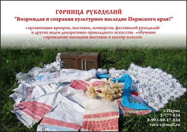 Рукоделие в Пермском крае.