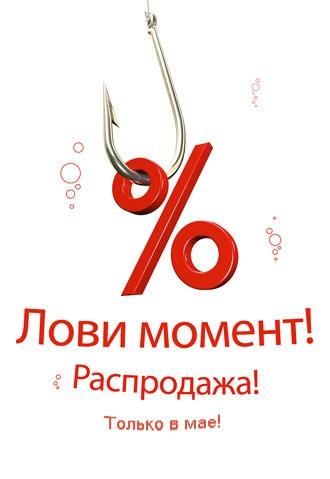 """ГК  """"Связной """" сообщает о начале очередной акции  """"Распродажа """"."""