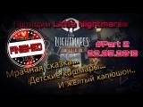 Клиника Live №157 | Прохождение игры Little Nightmares#2