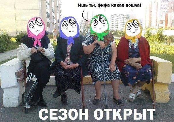 Сезон открыт=)