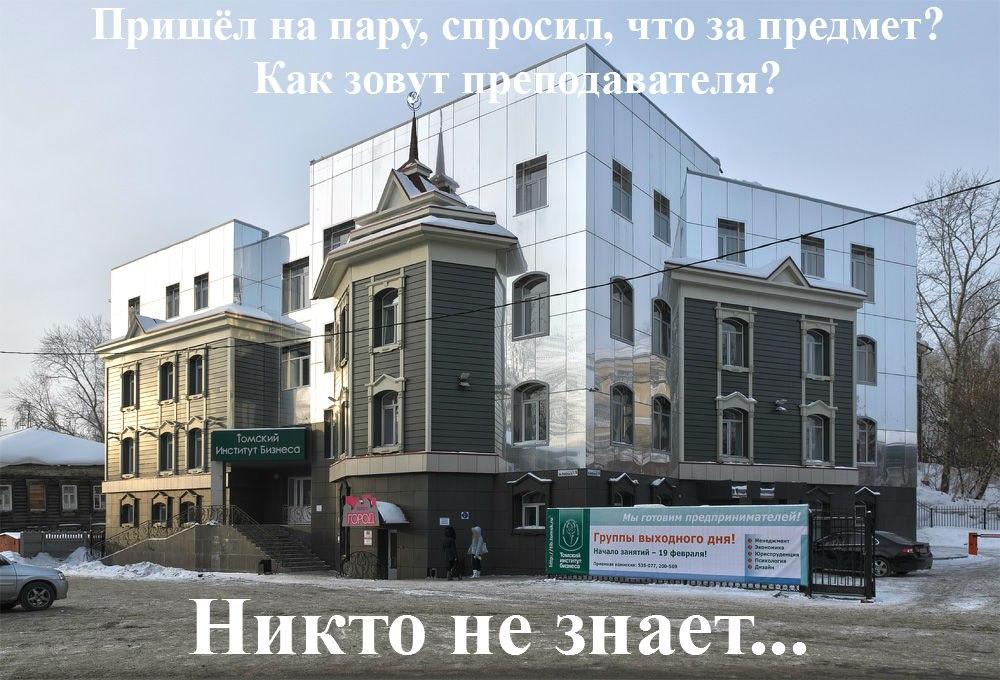 Томский институт бизнеса(ТИБ)  лишен гос.аккредитации