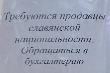 требуются продавцы славянской национальности