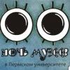 """""""НОЧЬ МУЗЕЕВ"""" в Пермском университете"""