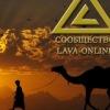 Официальная группа Lava-online